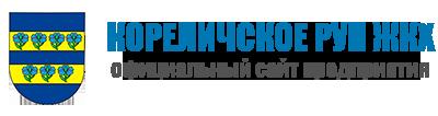 Сайт Кореличского РУП ЖКХ